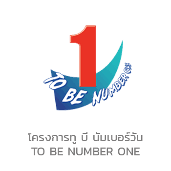TO BE NUMBER ONE