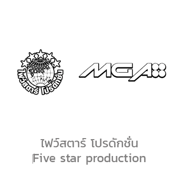 Five star production