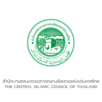 THE CENTRAL ISLAMIC COUNCIL OF THAILAND